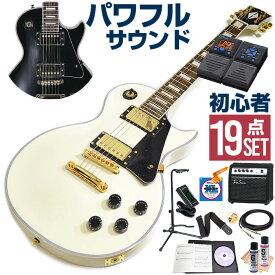 エレキギター 初心者セット (マルチエフェクター 19点 入門 セット) レスポール ギター カスタム フォトジェニック LP-300