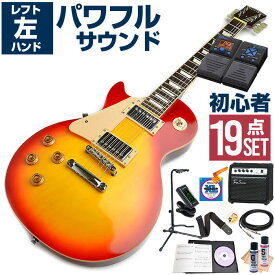エレキギター 初心者セット レフトハンド (マルチエフェクター 19点 入門 セット) レスポール ギター フォトジェニック LP-320LH CS 左利き