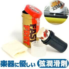 指板潤滑材 GHS FAST FRET ファーストフレット 弦潤滑・防錆・弦クリーニング