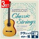 クラシックギター弦 松岡 MC1000HT (ハイテンション) ガットギター弦(3セット販売)