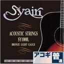 アコースティックギター 弦 S.ヤイリ ( S.yairi ギター弦) SY-1000L (ブロンズ弦 ライトゲージ) (セット弦)