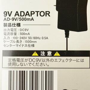ACアダプターAD9V/500mA