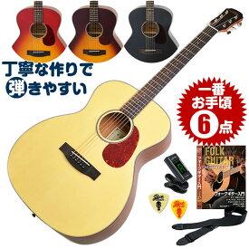 アコースティックギター 初心者セット 6点 アリア Aria-101 (フォーク ギター 初心者 アコギ 入門 セット)