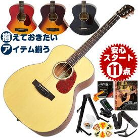 アコースティックギター 初心者セット 12点 アリア Aria-101 (フォーク ギター 初心者 アコギ 入門 セット)