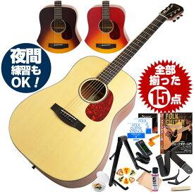 アコースティックギター 初心者セット 15点 アリア Aria-111 (フォーク ギター 初心者 アコギ 入門 セット)