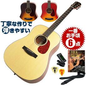 アコースティックギター 初心者セット 6点 アリア Aria-111 (フォーク ギター 初心者 アコギ 入門 セット)
