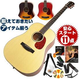 アコースティックギター 初心者セット 12点 アリア Aria-111 (フォーク ギター 初心者 アコギ 入門 セット)