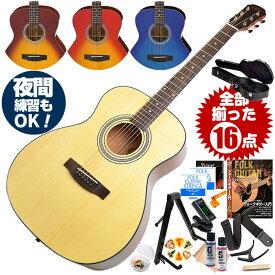 アコースティックギター 初心者セット (ハードケース付属 16点) アリア Aria-201 (フォーク ギター 初心者 アコギ 入門 セット)