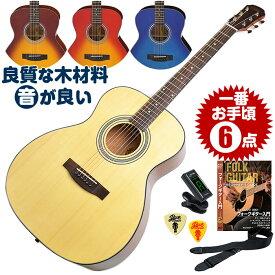 アコースティックギター 初心者セット 6点 アリア Aria-201 (フォーク ギター 初心者 アコギ 入門 セット)