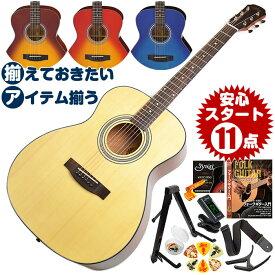 アコースティックギター 初心者セット 12点 アリア Aria-201 (フォーク ギター 初心者 アコギ 入門 セット)