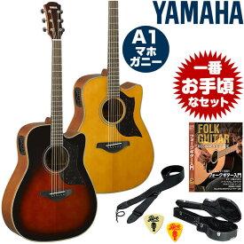アコースティックギター 初心者セット ヤマハ エレアコ YAMAHA A1M ギター 初心者 5点 アコギ 入門 セット (ハードケース付属)