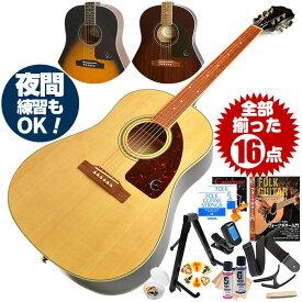 アコースティックギター 初心者セット エピフォン アコギ 16点 AJ-220S (Epiphone ギター 初心者 入門 セット)