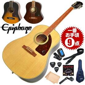 アコースティックギター 初心者セット エピフォン アコギ 9点 AJ-220S (Epiphone ギター 初心者 入門 セット)
