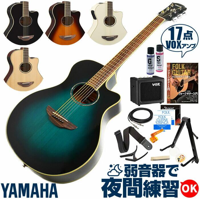 アコースティックギター 初心者セット ヤマハ エレアコ YAMAHA APX600 ギター 初心者 VOXアンプ 17点 アコギ 入門 セット