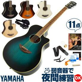アコースティックギター 初心者セット ヤマハ エレアコ YAMAHA APX600 ギター 初心者 11点 アコギ 入門 セット (ハードケース付属)
