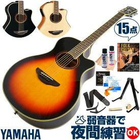 アコースティックギター 初心者セット ヤマハ エレアコ YAMAHA APX700II ギター 初心者 15点 アコギ 入門 セット