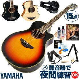 アコースティックギター 初心者セット ヤマハ エレアコ YAMAHA APX700II ギター 初心者 15点 アコギ 入門 セット (ハードケース付属)