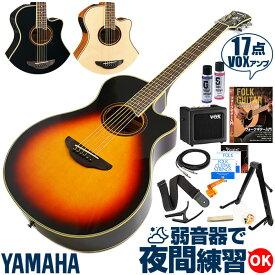 アコースティックギター 初心者セット ヤマハ エレアコ YAMAHA APX700II ギター 初心者 VOXアンプ 17点 アコギ 入門 セット