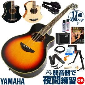 アコースティックギター 初心者セット ヤマハ エレアコ YAMAHA APX700II ギター 初心者 VOXアンプ 17点 アコギ 入門 セット (ハードケース付属)