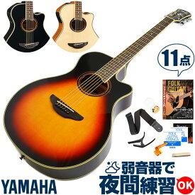 アコースティックギター 初心者セット ヤマハ エレアコ YAMAHA APX700II ギター 初心者 11点 アコギ 入門 セット