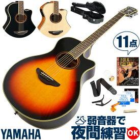 アコースティックギター 初心者セット ヤマハ エレアコ YAMAHA APX700II ギター 初心者 11点 アコギ 入門 セット (ハードケース付属)