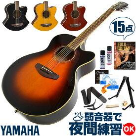 アコースティックギター 初心者セット ヤマハ エレアコ YAMAHA CPX600 ギター 初心者 15点 アコギ 入門 セット