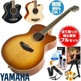 アコースティックギター 初心者セット ヤマハ エレアコ YAMAHA CPX700II ギター 初心者 15点 アコギ 入門 セット