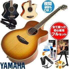 アコースティックギター 初心者セット ヤマハ エレアコ YAMAHA CPX700II ギター 初心者 15点 アコギ 入門 セット (ハードケース付属)