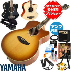 アコースティックギター 初心者セット ヤマハ エレアコ YAMAHA CPX700II ギター 初心者 アンプ 17点 アコギ 入門 セット
