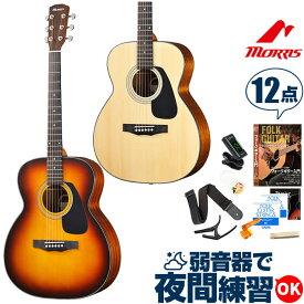 アコースティックギター 初心者セット モーリス アコギ Morris F-280 12点 入門 セット