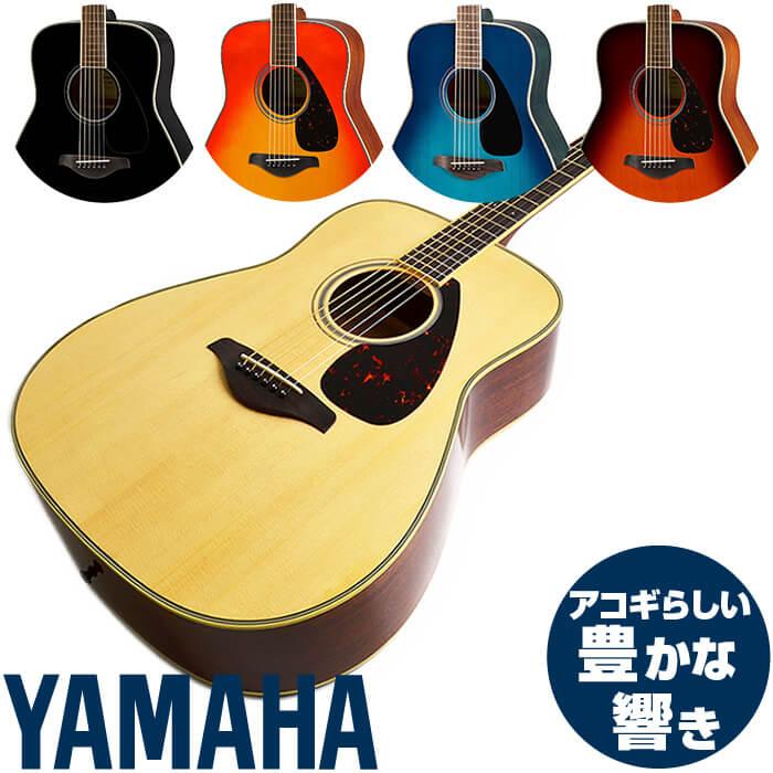 アコースティックギター 初心者 ヤマハ アコギ YAMAHA FG820 アコギ 入門モデル