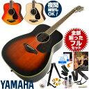 アコースティックギター 初心者セット ヤマハ アコギ YAMAHA FG830 ギター 初心者 16点 入門 セット