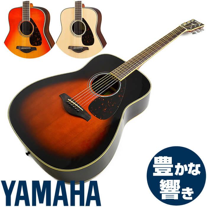 アコースティックギター 初心者 ヤマハ アコギ YAMAHA FG830 アコギ 入門モデル