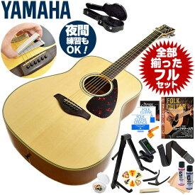 アコースティックギター 初心者セット ヤマハ アコギ YAMAHA FG840 (ギター 初心者 入門 セット 16点) ハードケース付属