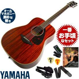 アコースティックギター 初心者セット ヤマハ アコギ YAMAHA FG850 ギター 初心者 必須アイテム 入門 セット(ハードケース付属)