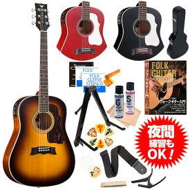 アコースティックギター 初心者セット モーリス エレアコ Morris G-401 ギター 初心者 15点 アコギ 入門 セット (ハードケース付属)