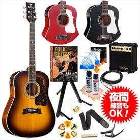 アコースティックギター 初心者セット モーリス エレアコ Morris G-401 ギター 初心者 アンプ 17点 アコギ 入門 セット