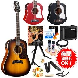 アコースティックギター 初心者セット モーリス エレアコ Morris G-401 ギター 初心者 VOXアンプ 17点 アコギ 入門 セット