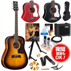 アコースティックギター 初心者セット モーリス エレアコ Morris G-401 ギター 初心者 VOXアンプ 17点 アコギ 入門 セット (ハードケース付属)