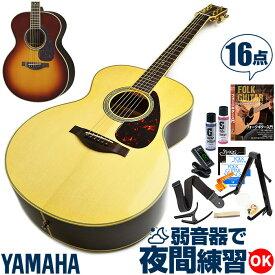 アコースティックギター 初心者セット ヤマハ アコギ YAMAHA LJ6 ARE 16点 入門 セット