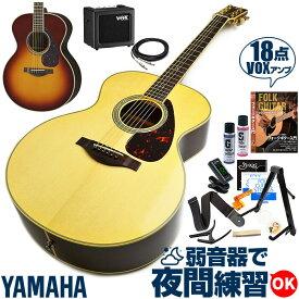 アコースティックギター 初心者セット ヤマハ アコギ YAMAHA LJ6 ARE 18点 入門 セット (VOXアンプ付属)