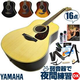 アコースティックギター 初心者セット ヤマハ アコギ YAMAHA LL6 ARE 16点 入門 セット