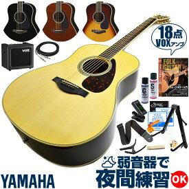 アコースティックギター 初心者セット ヤマハ アコギ YAMAHA LL6 ARE 18点 入門 セット (VOXアンプ付属)