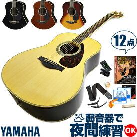 アコースティックギター 初心者セット ヤマハ アコギ YAMAHA LL6 ARE 12点 入門 セット