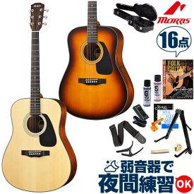 アコースティックギター 初心者セット モーリス アコギ Morris M-280 16点 入門 セット(ハードケース付属)