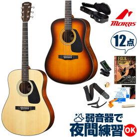 アコースティックギター 初心者セット モーリス アコギ Morris M-280 12点 入門 セット(ハードケース付属)