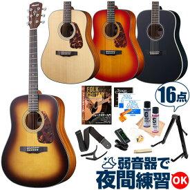 アコースティックギター 初心者セット モーリス アコギ Morris M-351 16点 入門 セット