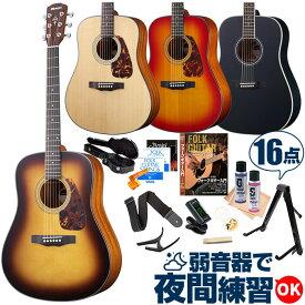 アコースティックギター 初心者セット モーリス アコギ Morris M-351 16点 入門 セット(ハードケース付属)