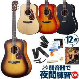 アコースティックギター 初心者セット モーリス アコギ Morris M-351 12点 入門 セット