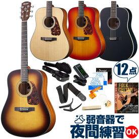 アコースティックギター 初心者セット モーリス アコギ Morris M-351 12点 入門 セット(ハードケース付属)